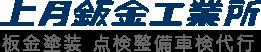 上月鈑金工業所 板金塗装 兵庫県小野市 レッカー ドレスアップ 修理 施工