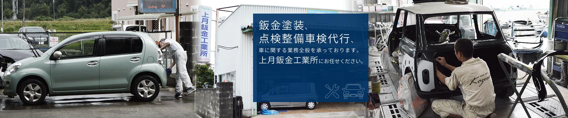 鈑金塗装、点検整備車検代行、車に関する業務全般を承っております。上月鈑金工業所にお任せください。