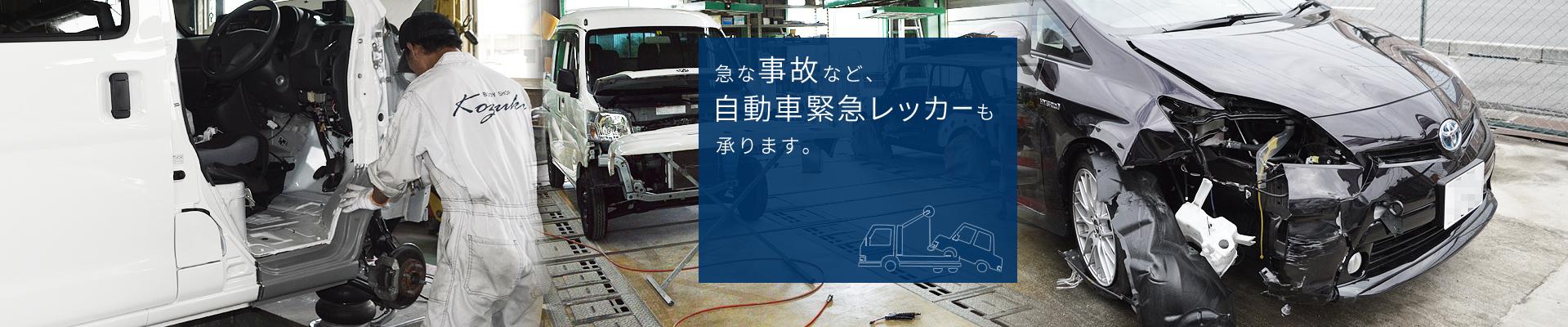 急な事故など、自動車緊急レッカーも承ります。